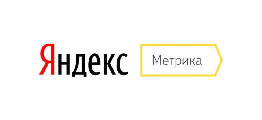 настройка целей Яндекс Метрики